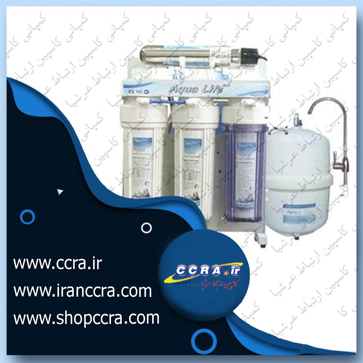 دستگاه تصفیه آب خانگی آکوا لایف مدل G50-UV22