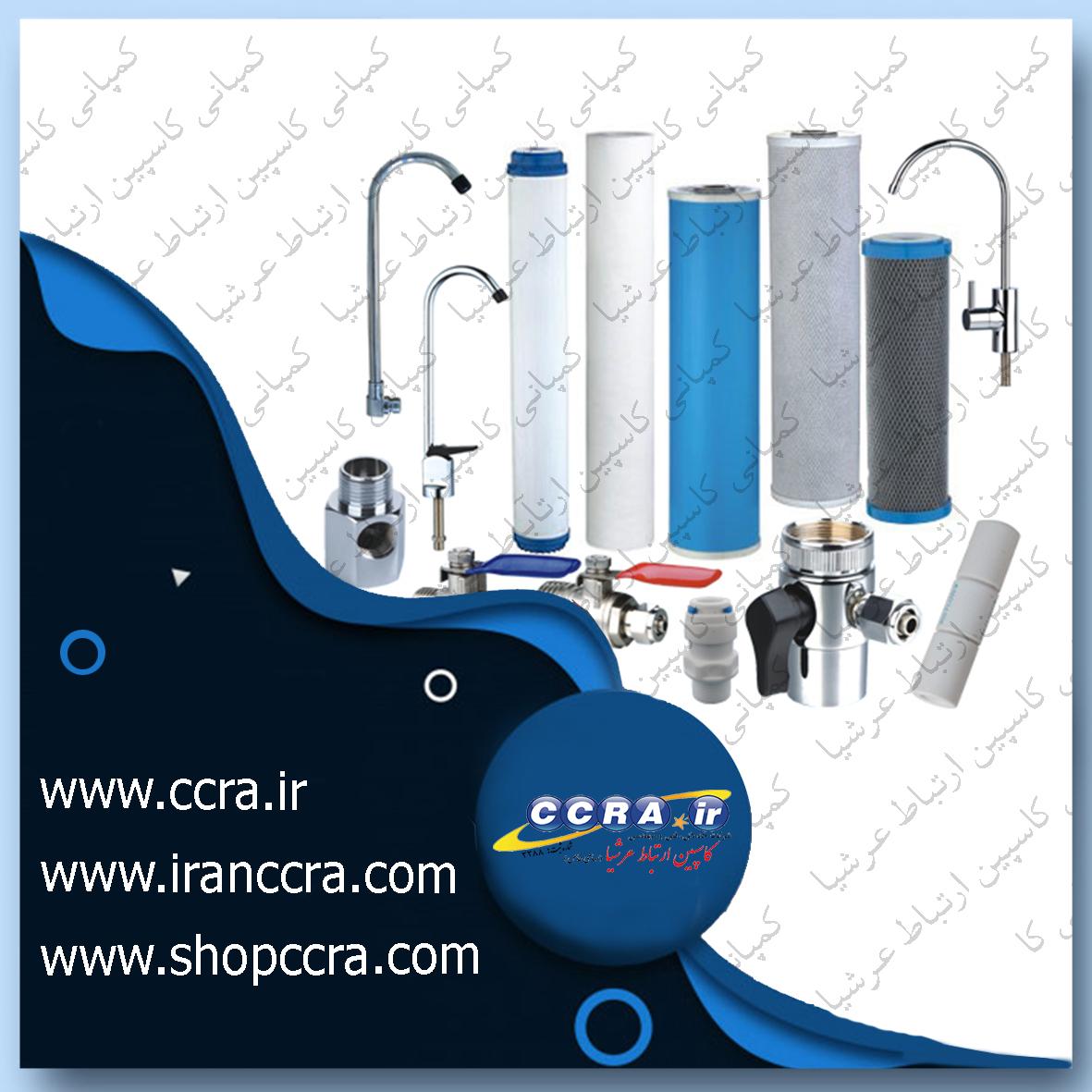 تجهیزات به کار برده شده در دستگاه های تصفیه آب خانگی اسمز معکوس آکوا لایف