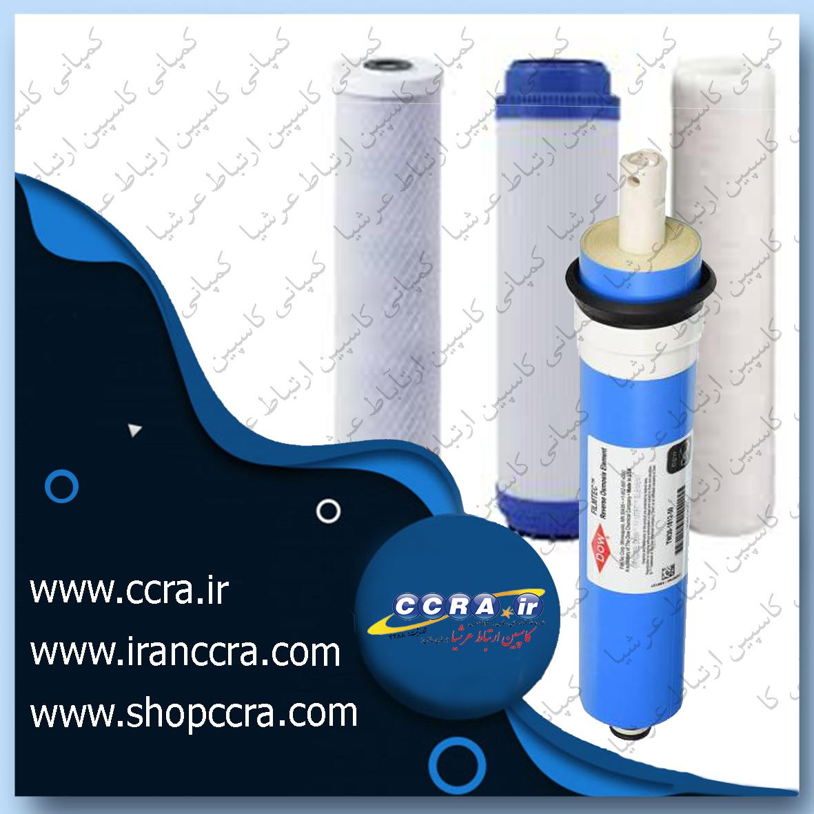 فیلترهای مورد استفاده در دستگاه های تصفیه آب خانگی آکوا لایف