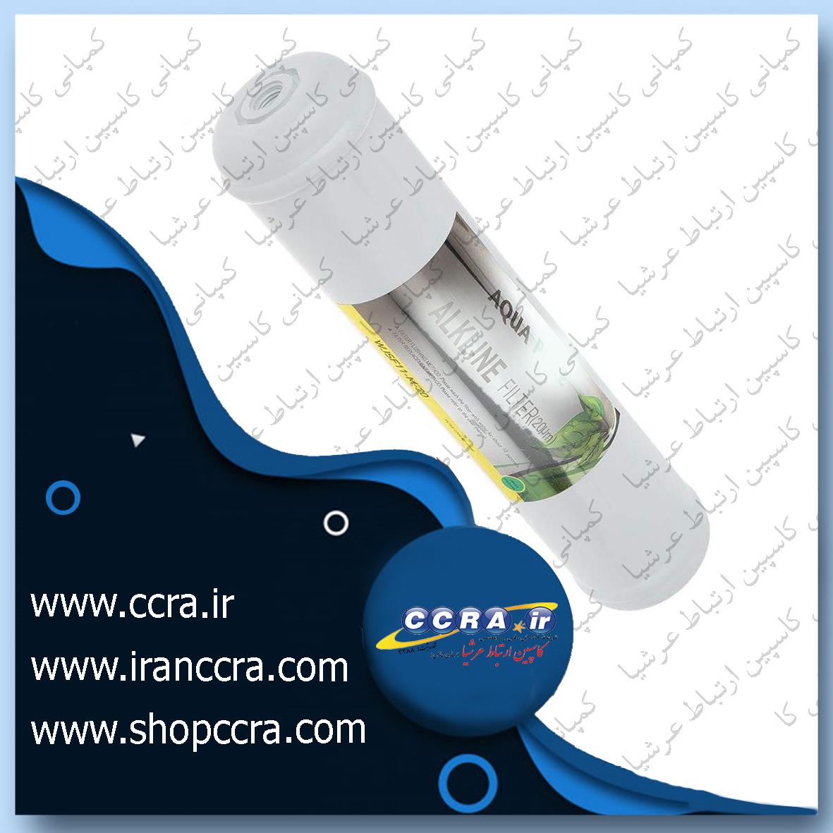 فیلتر قلیایی در دستگاه های تصفیه آب خانگی آکوا لایف