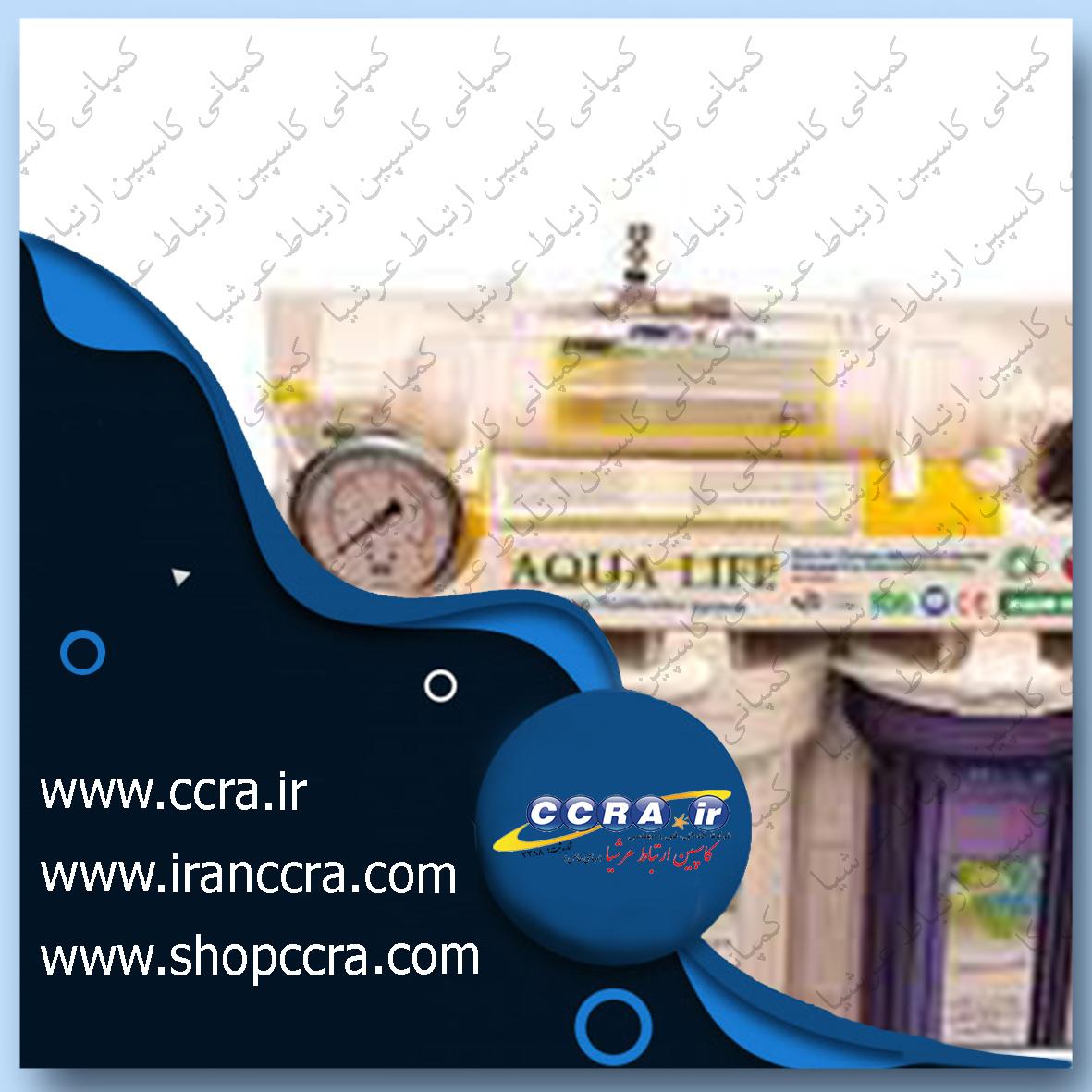 پلاگ چه کاربردی در دستگاه های تصفیه آب خانگی آکوا لایف دارد؟