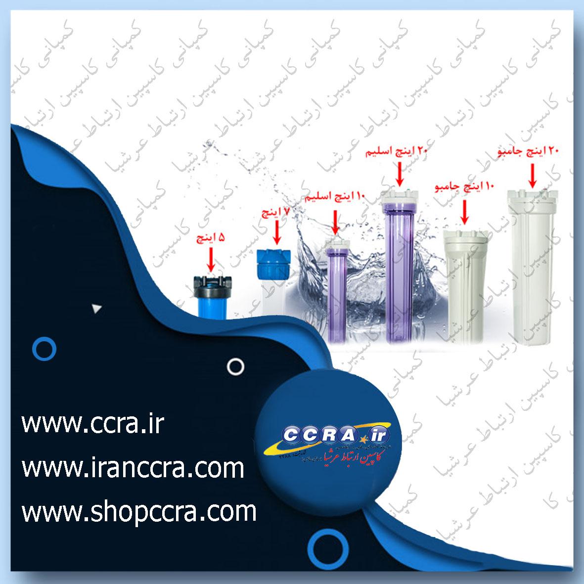 ابعاد هوزینگ به کار برده شده در دستگاه های تصفیه آب خانگی آکوا لایف