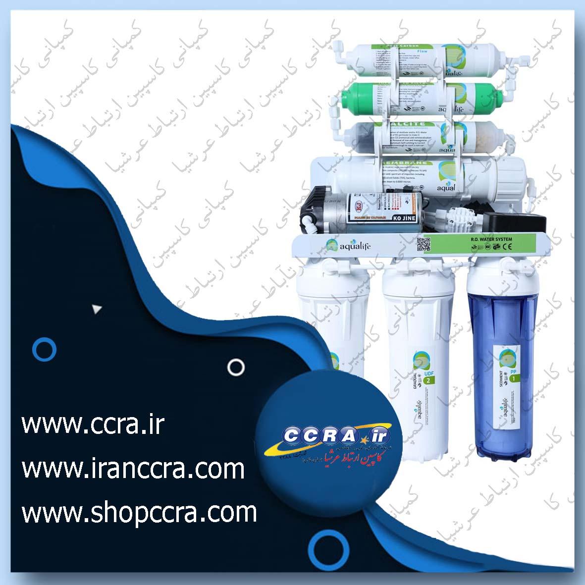 دستگاه تصفیه آب خانگی 7 مرحله ای آکوالایف با فیلتر اکسیژن ساز