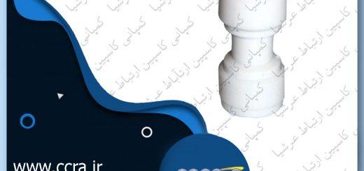 رابط شیلنگ دستگاه تصفیه آب خانگی آکوا لایف