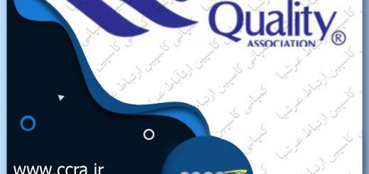 گواهینامه بین المللی WQA برای دستگاه های تصفیه آب خانگی آکوا لایف