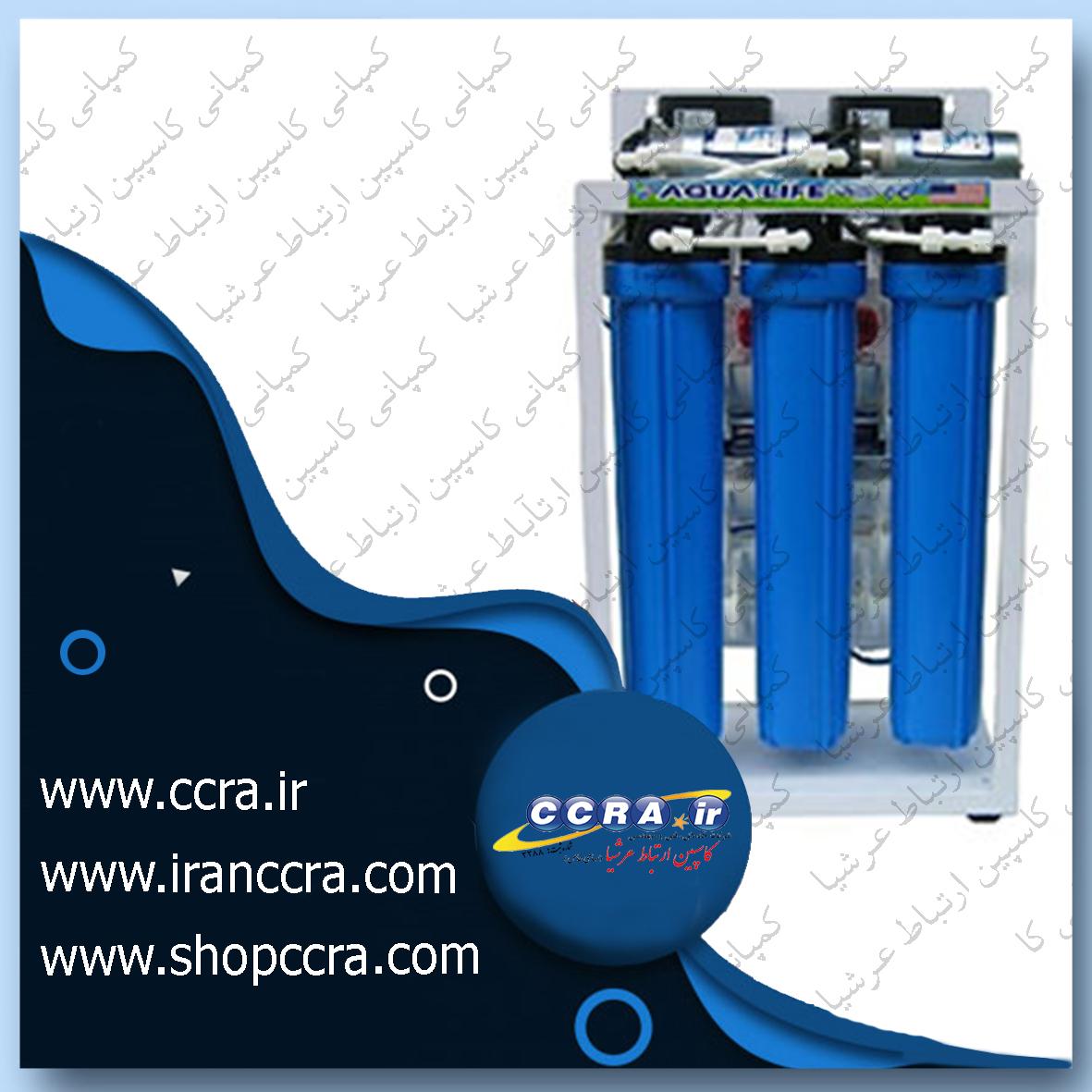 دستگاه تصفیه آب 200 گالنی نیمه صنعتی آکوالایف