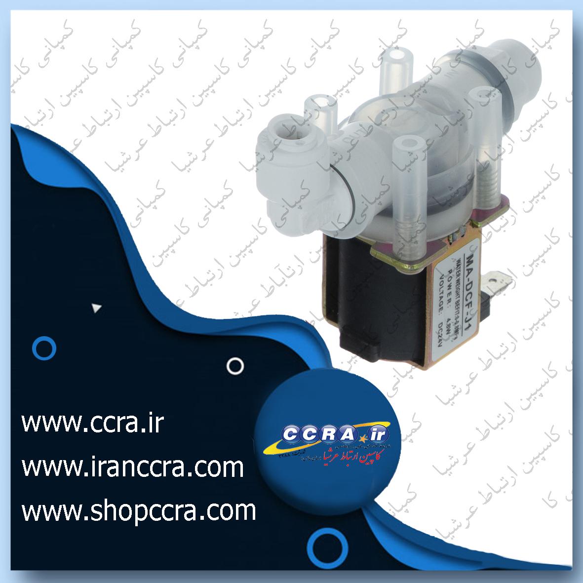 کاربرد شیر برقی دستگاه تصفیه آب خانگی آکوا لایف