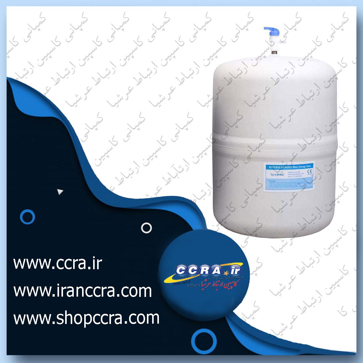 عملکرد فنی مخزن ذخیره دستگاه تصفیه آب خانگی